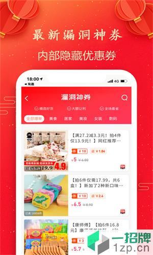 唯有券app下载_唯有券app最新版免费下载