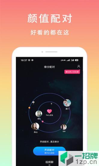 芒果聊天交友app下载_芒果聊天交友app最新版免费下载