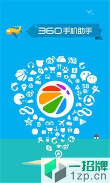 360手机助手2021app下载_360手机助手2021app最新版免费下载