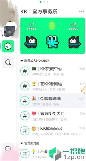 NokNokapp下载_NokNokapp最新版免费下载