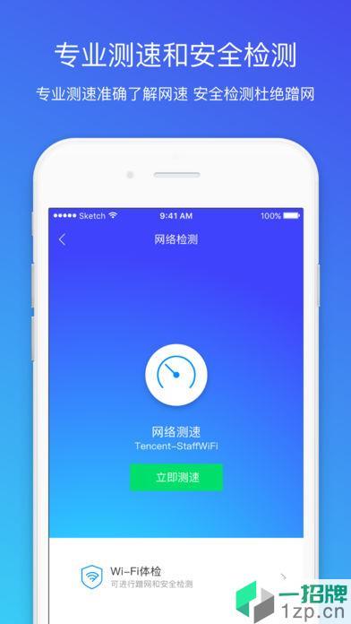 腾讯手机管家正式版app下载_腾讯手机管家正式版app最新版免费下载