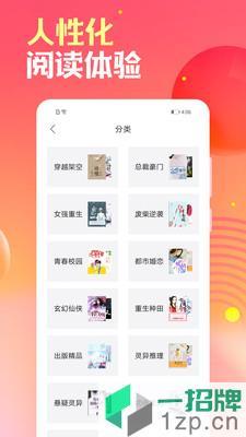 栀子欢免费小说app下载_栀子欢免费小说app最新版免费下载