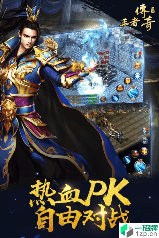 王者传奇app下载_王者传奇app最新版免费下载