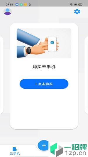快云游app下载_快云游app最新版免费下载