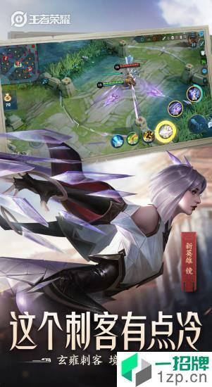 王者荣耀app下载_王者荣耀app最新版免费下载