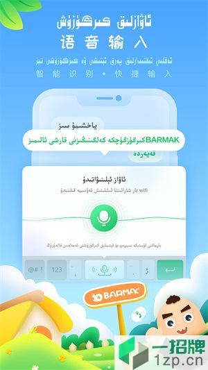 BARMAK输入法app下载_BARMAK输入法app最新版免费下载