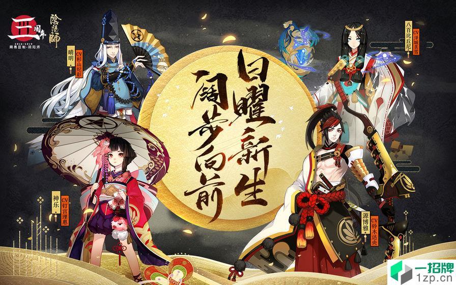阴阳师手游app下载_阴阳师手游app最新版免费下载