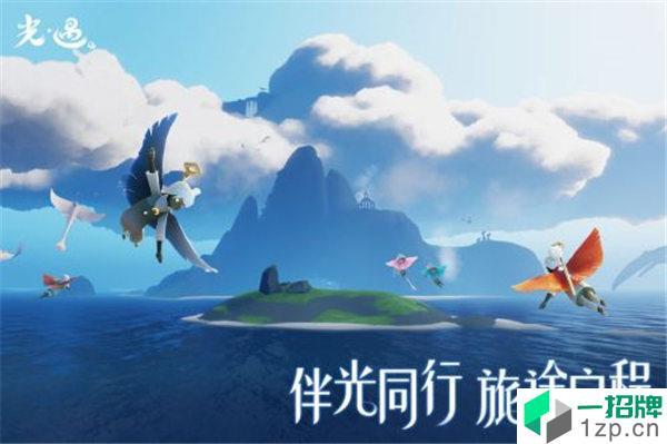 sky光遇国际服完整版app下载_sky光遇国际服完整版app最新版免费下载