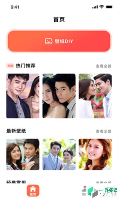 泰剧壁纸app下载_泰剧壁纸app最新版免费下载