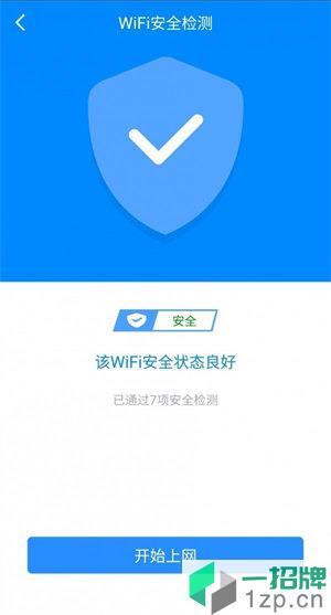 WiFi提速大师app下载_WiFi提速大师app最新版免费下载