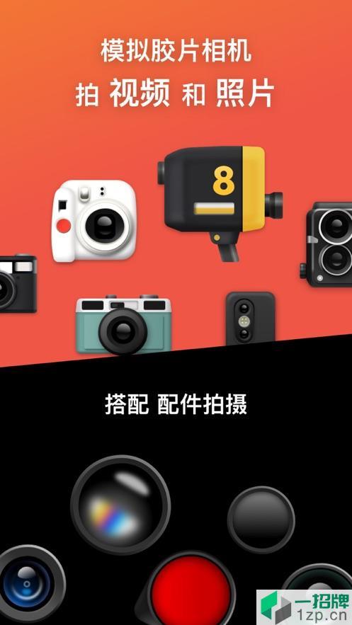 Dazz胶片相机app下载_Dazz胶片相机app最新版免费下载