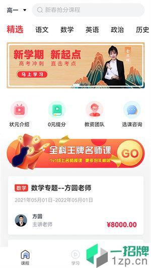 小状课堂app下载_小状课堂app最新版免费下载