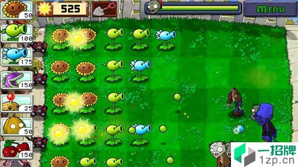 植物大战僵尸app下载_植物大战僵尸app最新版免费下载