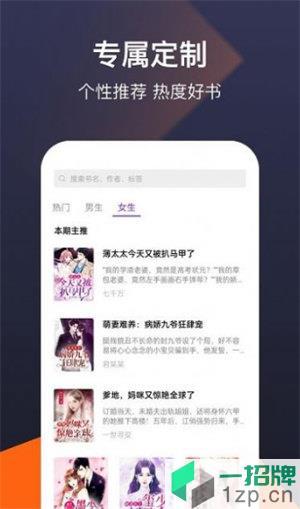 河马免费小说app下载_河马免费小说app最新版免费下载