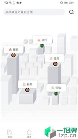 小书阁app下载_小书阁app最新版免费下载