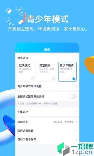QQ最新版本app下载_QQ最新版本app最新版免费下载