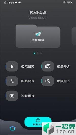 茄子编辑视频app下载_茄子编辑视频app最新版免费下载