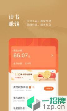 番茄免费听小说app下载_番茄免费听小说app最新版免费下载