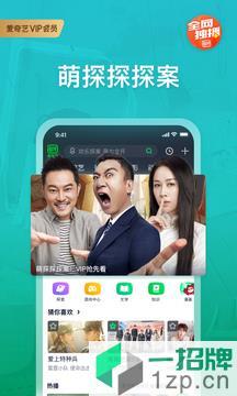 爱奇艺appapp下载_爱奇艺appapp最新版免费下载