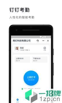 钉钉最新版app下载_钉钉最新版app最新版免费下载