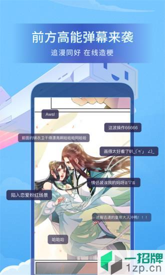 哔哩哔哩漫画appapp下载_哔哩哔哩漫画appapp最新版免费下载