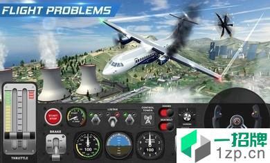 飞行员模拟器中文版app下载_飞行员模拟器中文版app最新版免费下载