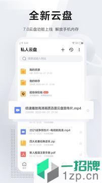 迅雷app下载_迅雷app最新版免费下载