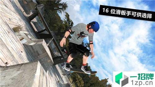 skate3安卓版app下载_skate3安卓版app最新版免费下载