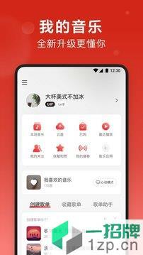 网易云音乐app下载_网易云音乐app最新版免费下载