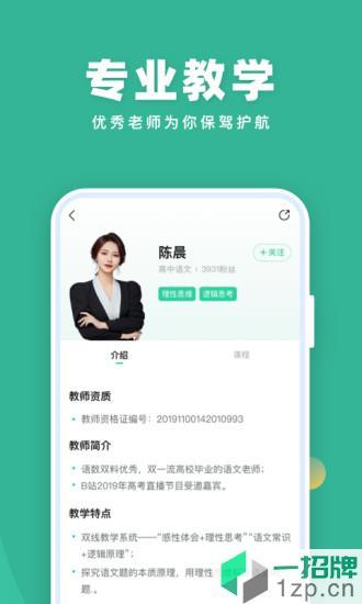 作业帮app直播课app下载_作业帮app直播课app最新版免费下载