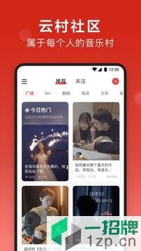 网易云音乐新版本app下载_网易云音乐新版本app最新版免费下载
