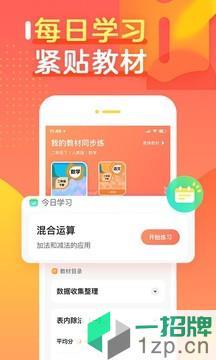 作业帮口算appapp下载_作业帮口算appapp最新版免费下载