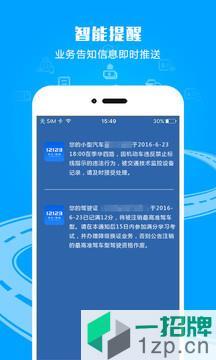 交管12123查询考试成绩app下载_交管12123查询考试成绩app最新版免费下载