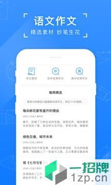 小猿搜题app下载_小猿搜题app最新版免费下载