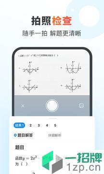 作业帮家长版下载安装appapp下载_作业帮家长版下载安装appapp最新版免费下载