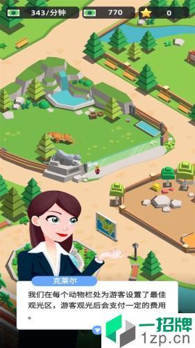 动物园之星正版app下载_动物园之星正版app最新版免费下载