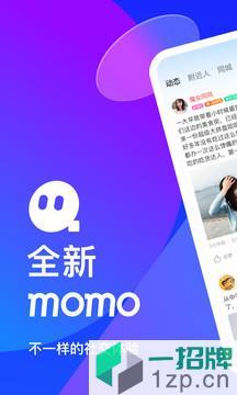 MOMO陌陌交友app下载_MOMO陌陌交友app最新版免费下载