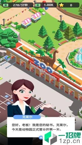 动物园之星app下载_动物园之星app最新版免费下载