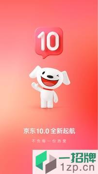 京东商城app下载_京东商城app最新版免费下载