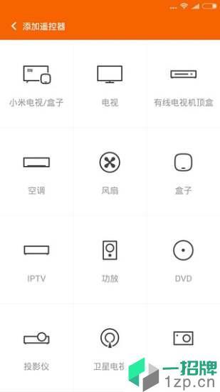 万能遥控器手机版v5.2.9app下载_万能遥控器手机版v5.2.9app最新版免费下载