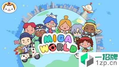 米加小镇世界正版app下载_米加小镇世界正版app最新版免费下载