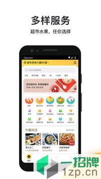 美团外卖app下载_美团外卖app最新版免费下载