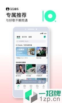 QQ音乐下载app下载_QQ音乐下载app最新版免费下载