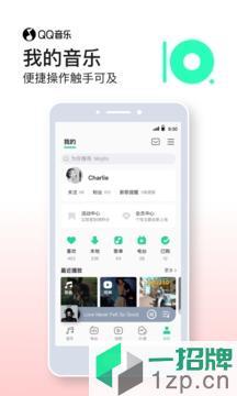 QQ音乐2021最新版app下载_QQ音乐2021最新版app最新版免费下载