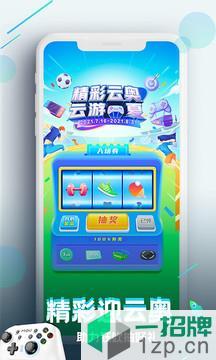 咪咕快游安装app下载_咪咕快游安装app最新版免费下载