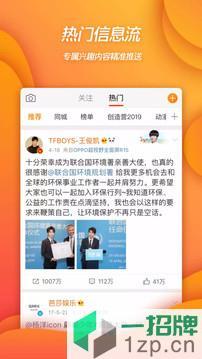 微博appapp下载_微博appapp最新版免费下载
