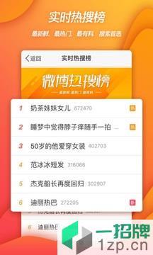 新浪微博app下载_新浪微博app最新版免费下载