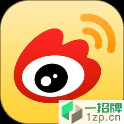 微博2021版本app下载_微博2021版本app最新版免费下载