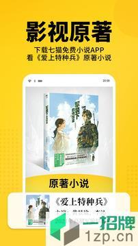 七猫免费小说appapp下载_七猫免费小说appapp最新版免费下载
