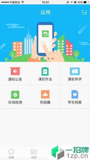 国家教育云平台app下载_国家教育云平台app最新版免费下载